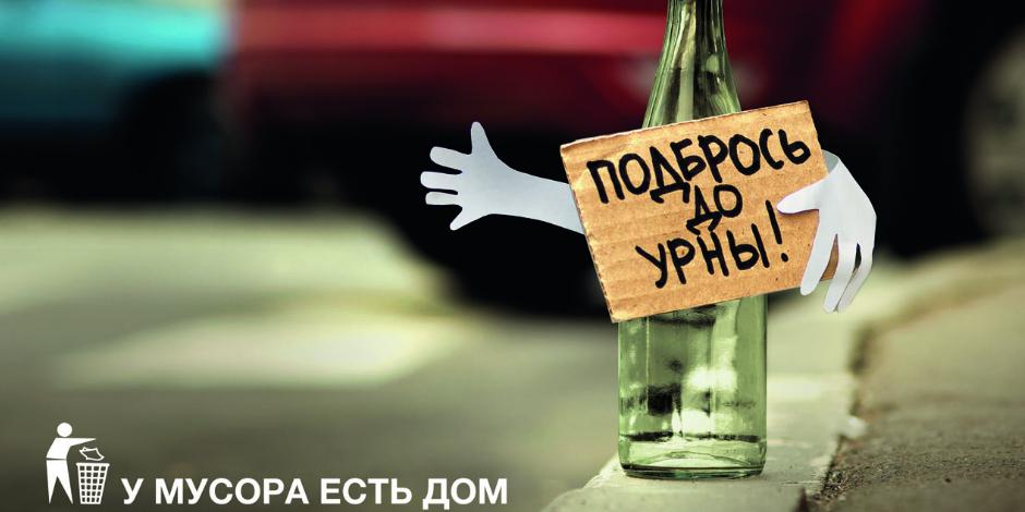 11. Подбрось до урны (Россия)