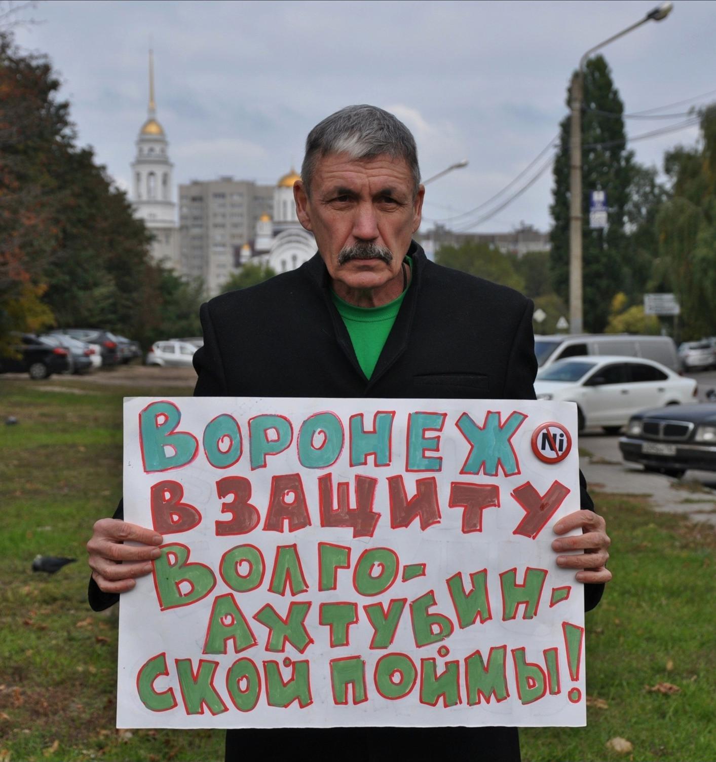 Фотогалерея: в 20 городах прошла акция солидарности в защиту Волго-Ахтубинской поймы