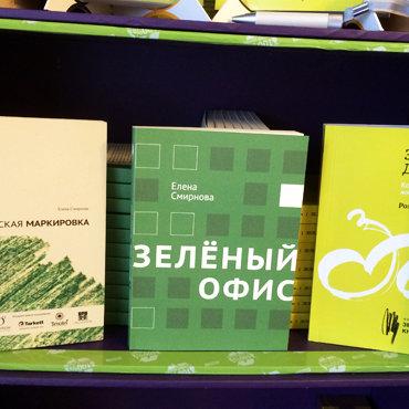 Как в России издают книги без вреда для экологии