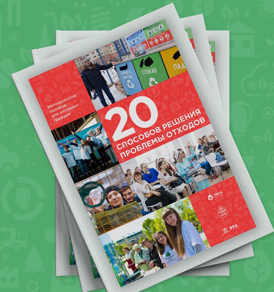 «Экодвор» выпустил народную «шпаргалку» по решению проблемы отходов
