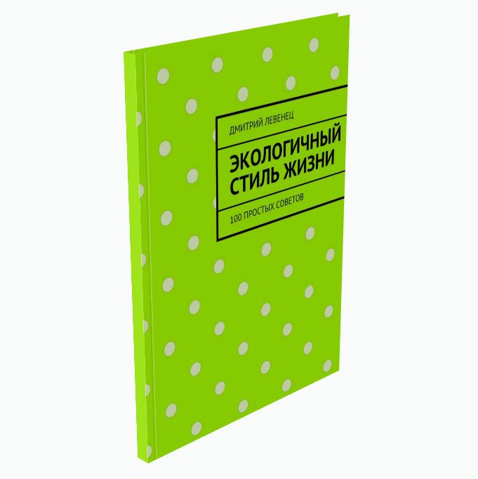 Дмитрий Левенец презентует свою книгу «Экологичный стиль жизни»
