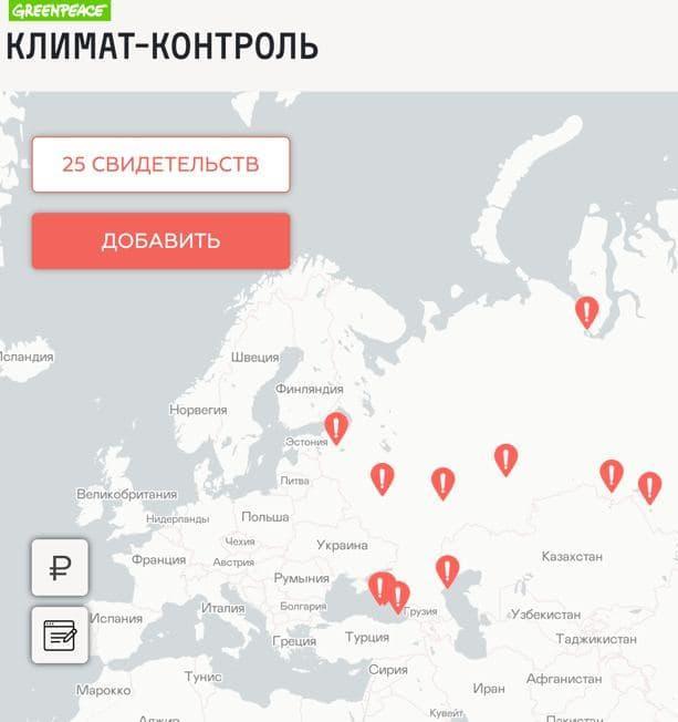 На интерактивную карту «Климат-контроль» добавить данные сможет любой желающий
