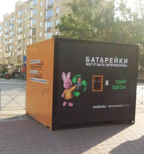 Контейнер для сбора батареек доехал до Кемерово