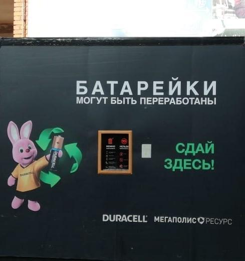 Контейнеры по сбору батареек доехали до Саранска и Томска