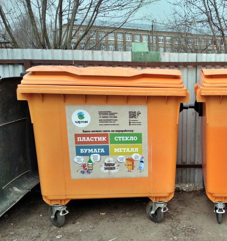 Во Владимирской области вводят раздельный сбор отходов