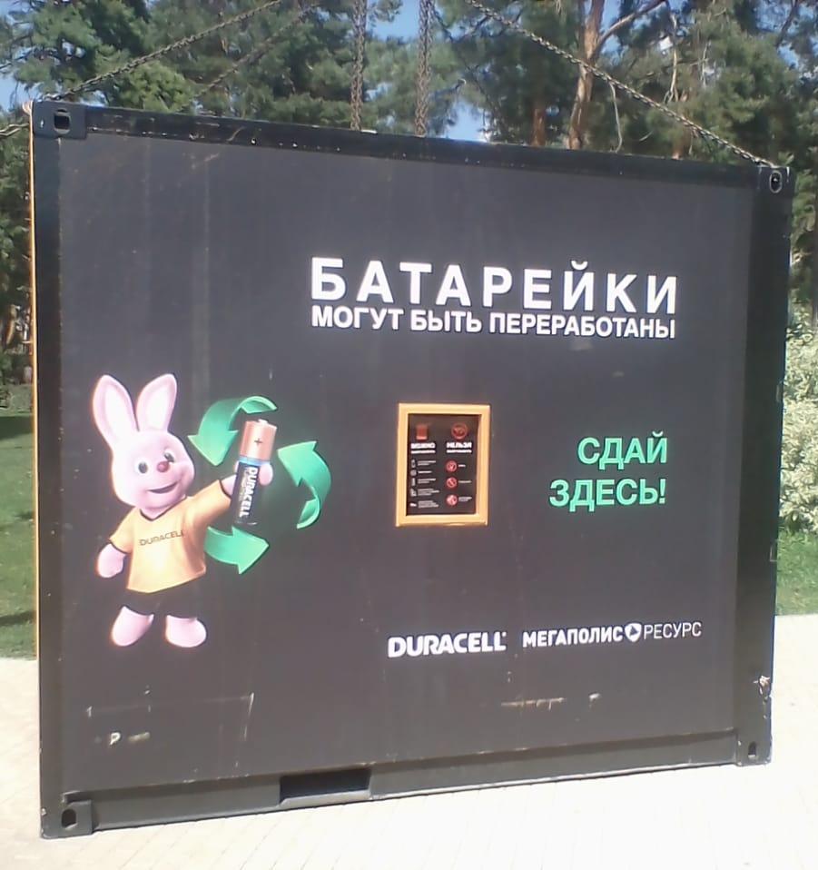 Передвижные контейнеры для сбора батареек отправятся в Ростов-на-Дону и Уфу