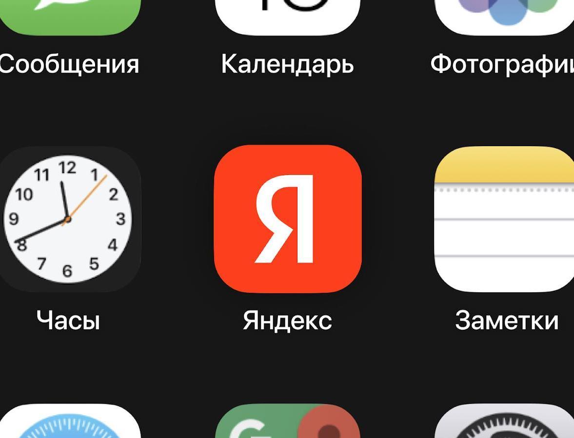 «Яндекс» опубликовал главные направления устойчивого развития
