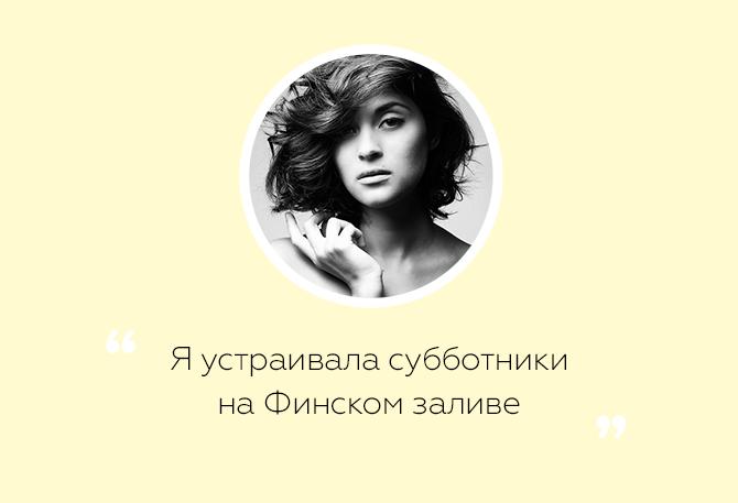 Мнение: певица Женя Любич об экологии как состоянии души