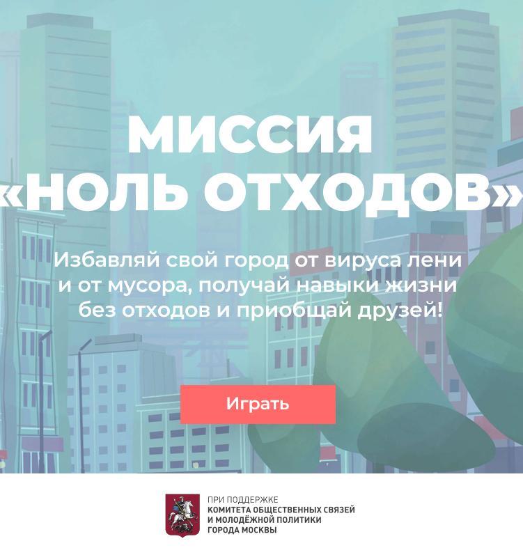 Московские власти помогли запустить квест по спасению городов от мусора