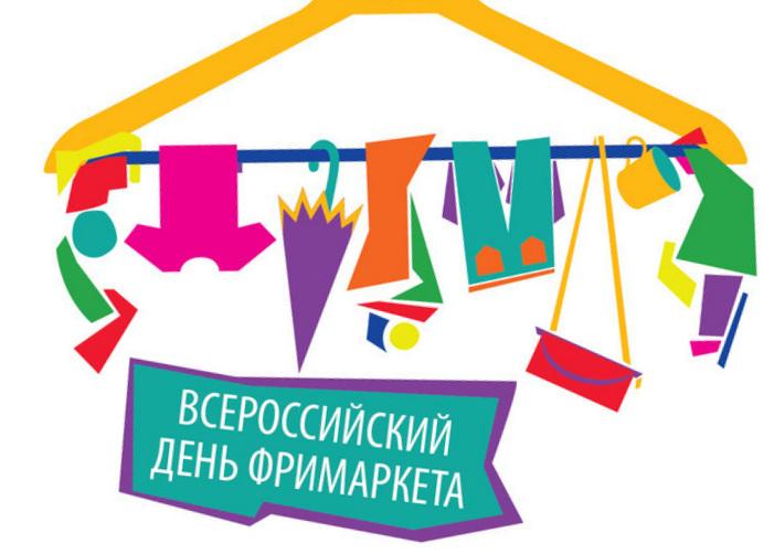Опубликована карта Всероссийского дня фримаркета