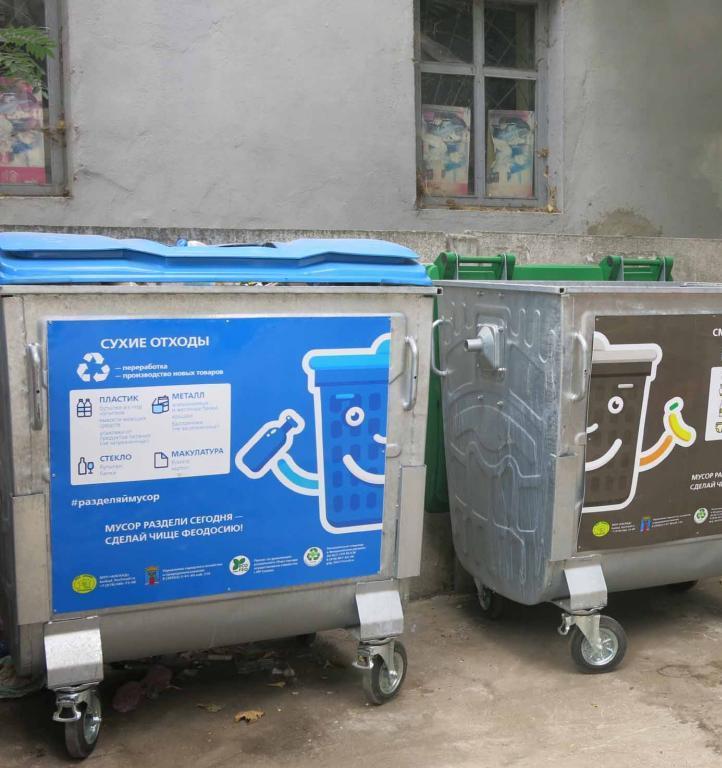 В Феодосии появились первые контейнеры для раздельного сбора мусора