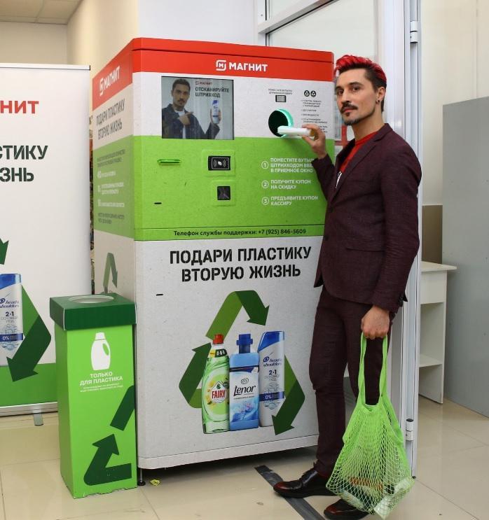 Procter&Gamble, «Магнит» и Дима Билан запустили сеть фандоматов по приему пластика