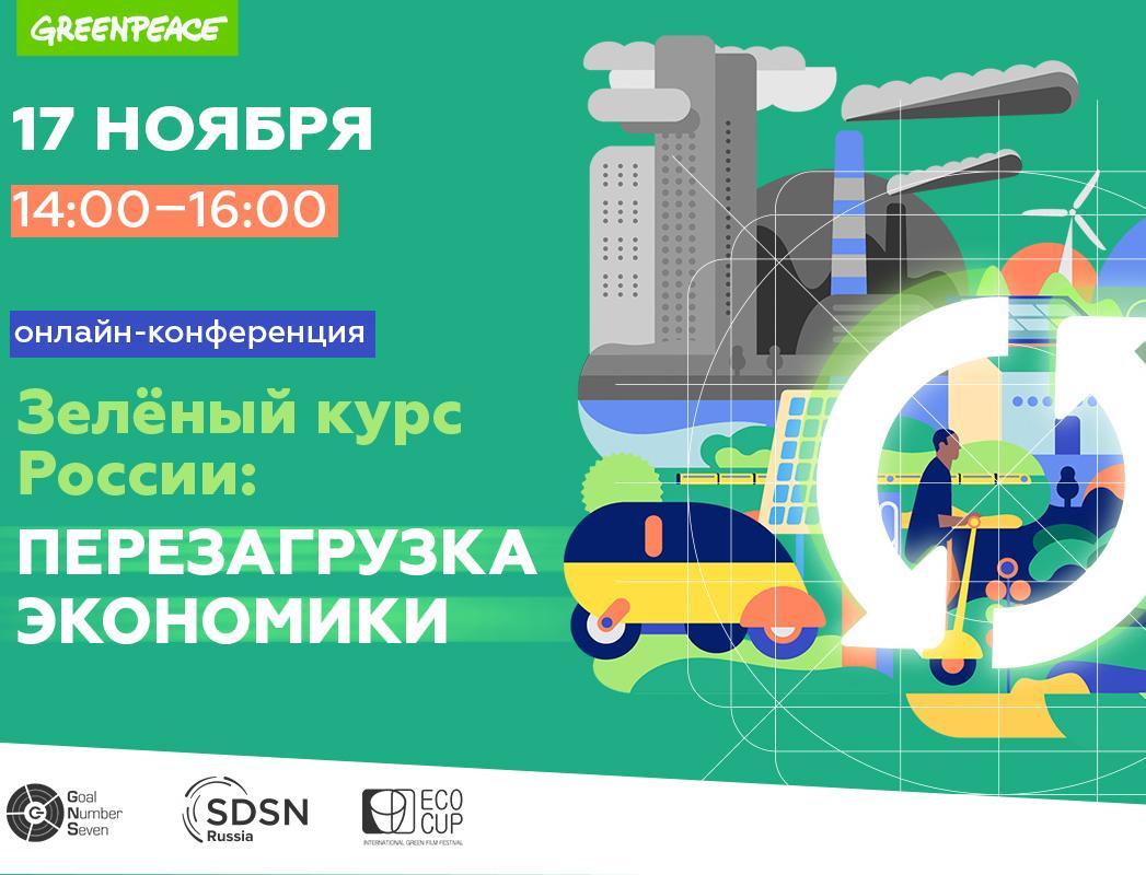 Зеленый курс России: 12 целей и 100 мер для перезагрузки экономики