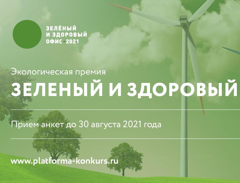Экологическая акция «Зеленый и здоровый офис 2021» ищет участников