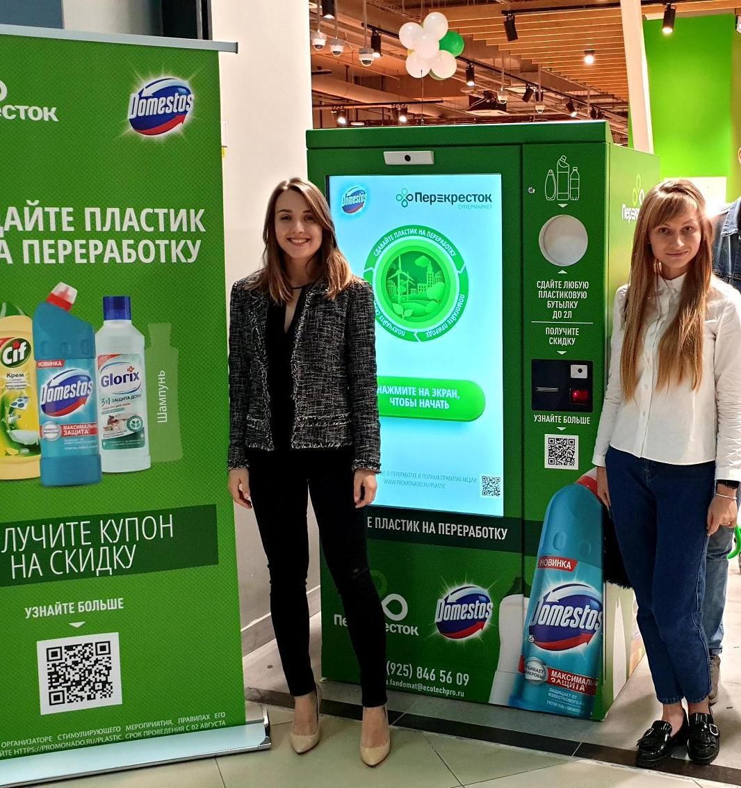 Фандоматы Domestos начали принимать пластиковую упаковку на переработку