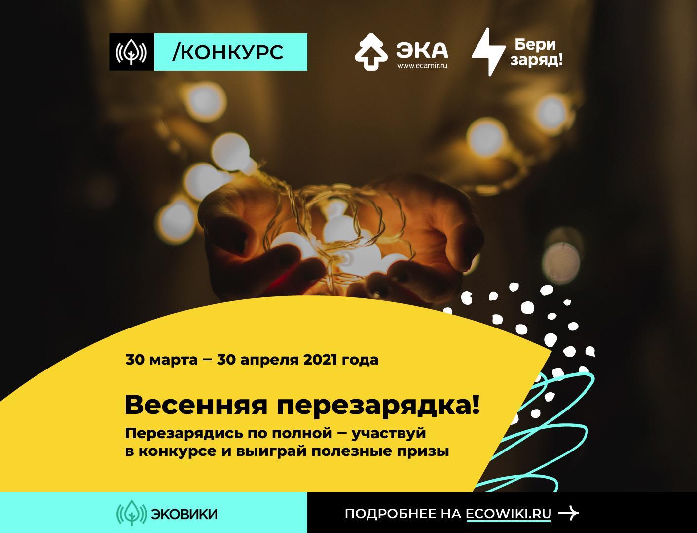 Стартует всероссийский конкурс «Весенняя перезарядка»