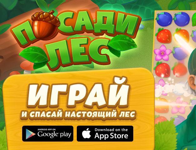 Запущено мобильное приложение-игра «Посади лес»