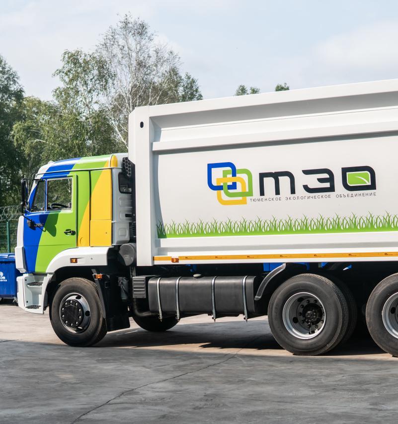 В Тюменской области изменена система оплаты за вывоз мусора