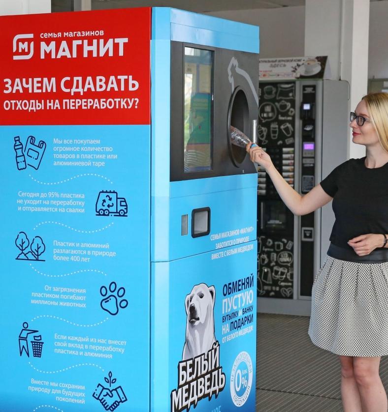 «Магнит» переходит на использование пакетов из переработанного пластика по всей России