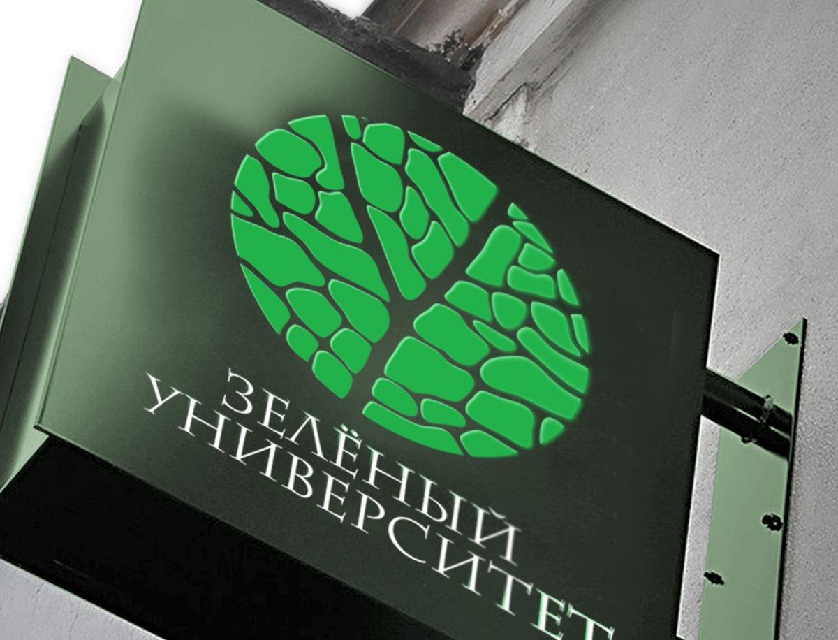 Определен ТОП-10 «зелёных» российских вузов