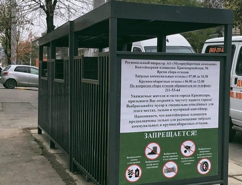 В Краснодаре разработали проект ограждений для мусорных контейнеров