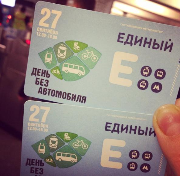 Instagram дня: ко Дню без автомобиля в метро появились билеты со специальным дизайном