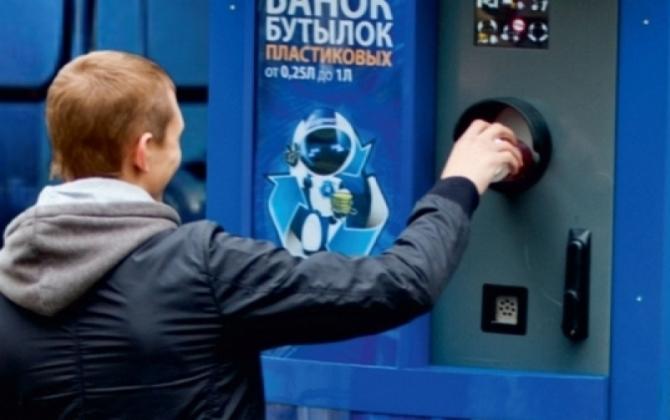 В супермаркетах Москвы могут появиться фандоматы для приема бутылок