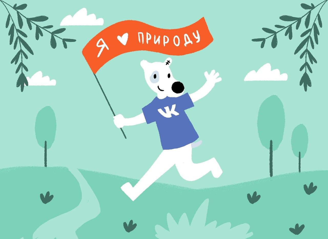 ВКонтакте запустил сервис для организации экосубботников