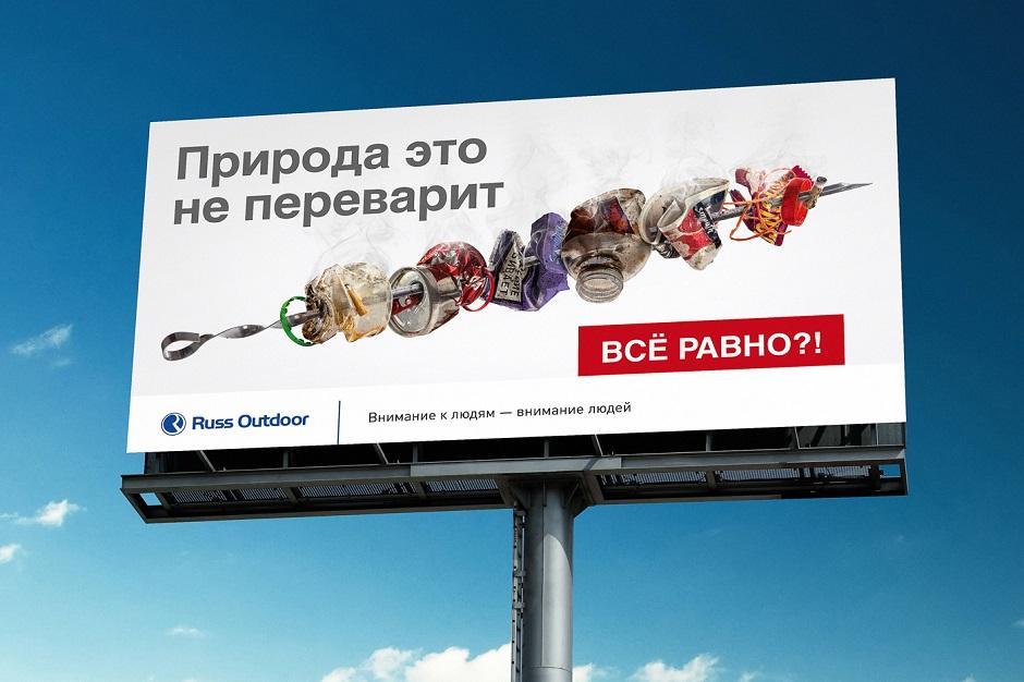 Как социальная реклама поможет очистить Россию от мусора