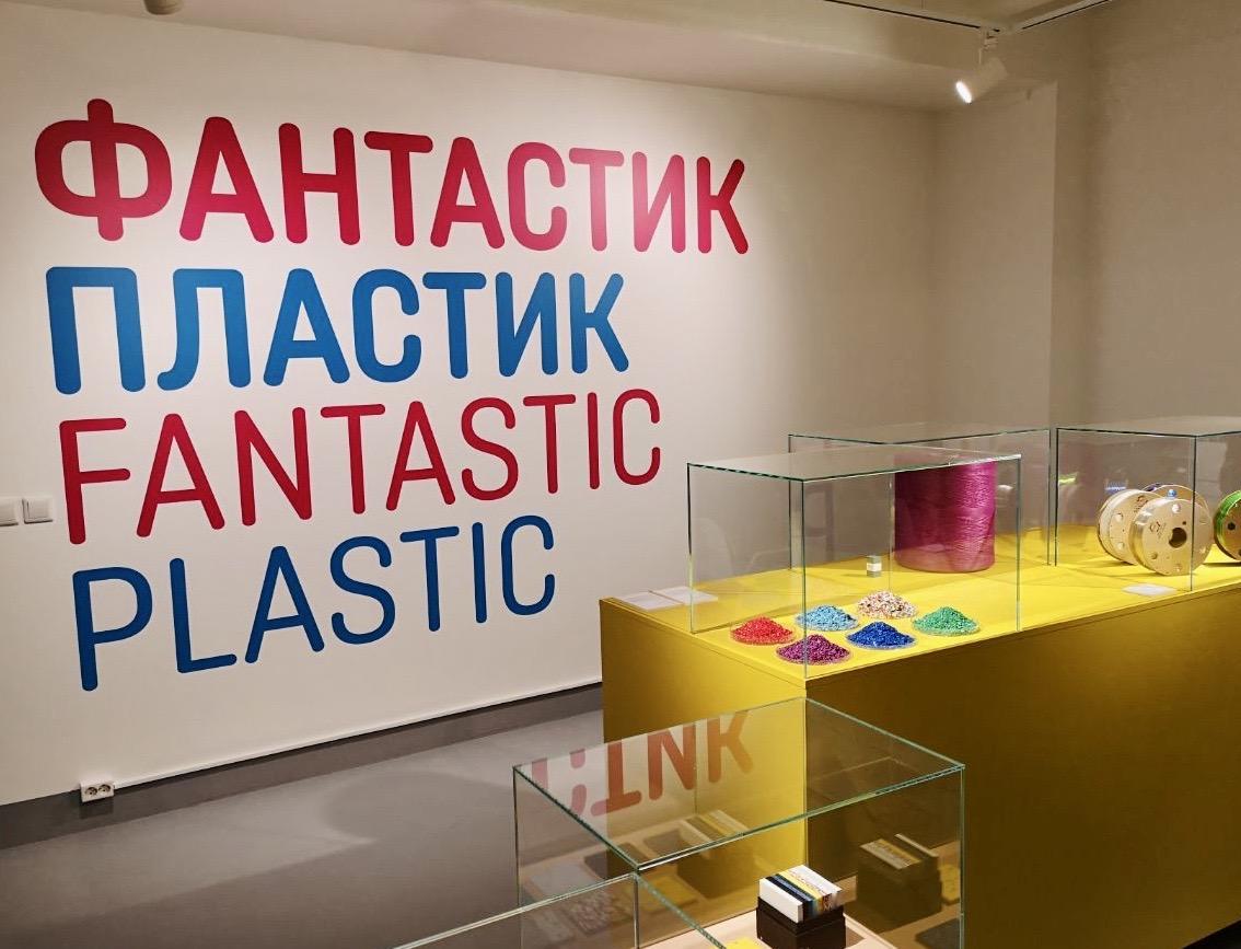 «Фантастик Пластик» в новой Третьяковке: самые интересные работы дизайнеров
