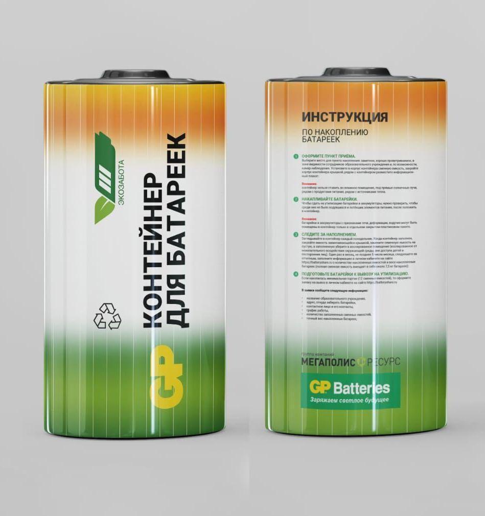 В российских школах установят контейнеры для сбора батареек в рамках проекта «ЭКОЗАБОТА»