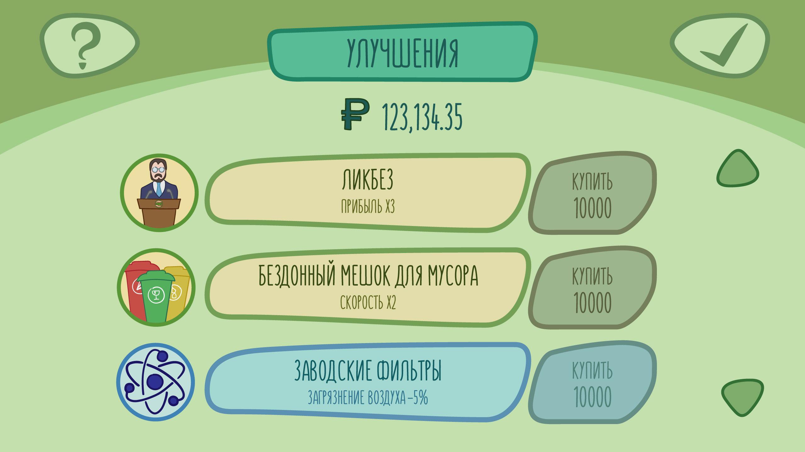 Объявлен сбор денег на первую игру об экологии России
