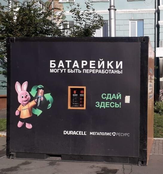 Контейнеры Duracell прибыли в Барнаул и Оренбург