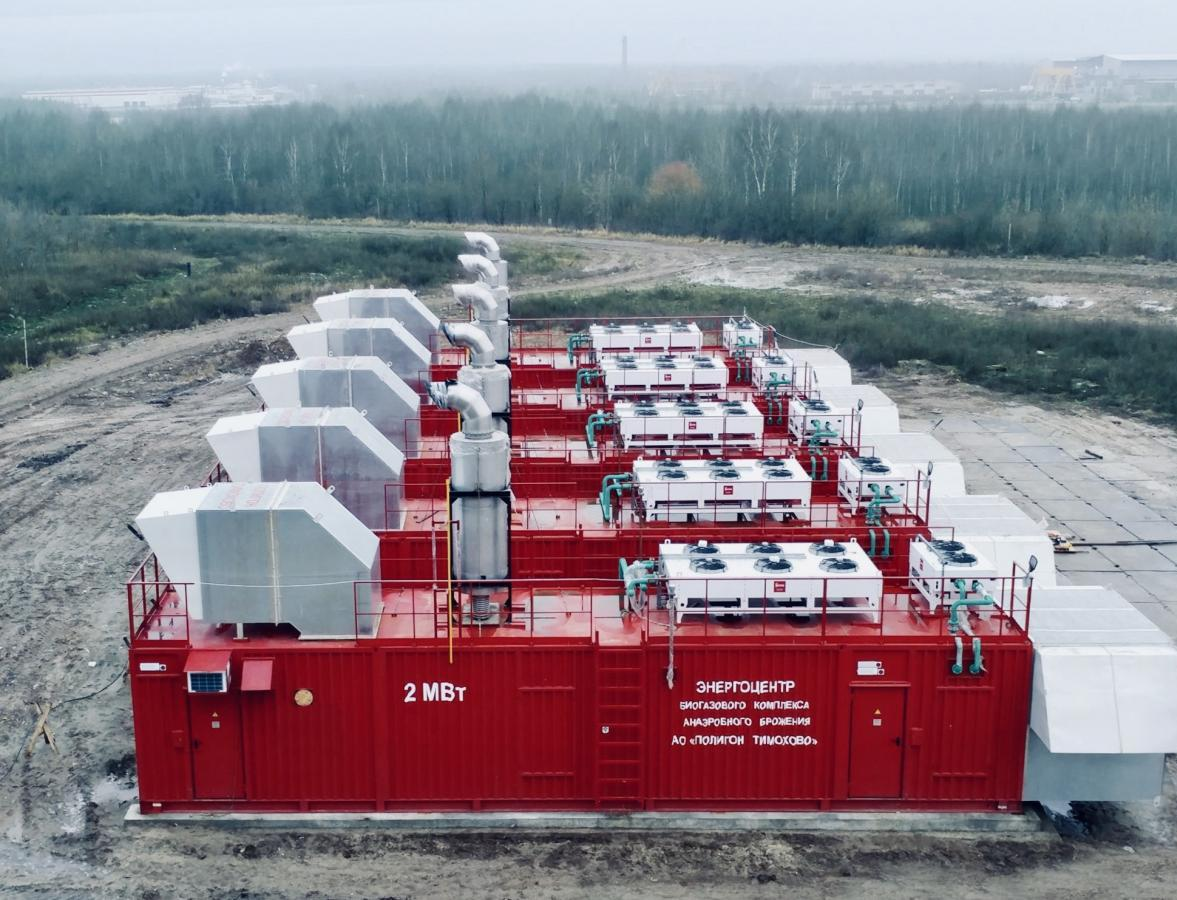 В Московской области завершено строительство биогазового комплекса