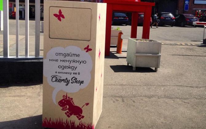 Charity Shop соберет на Ламбада-маркете ненужные вещи