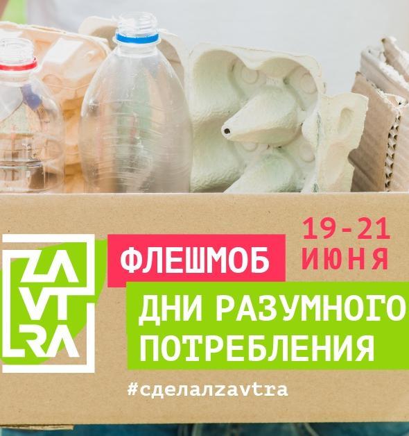 Фестиваль ZAVTRA проводит флешмоб «Дни разумного потребления» и прямой эфир по вопросам экологии