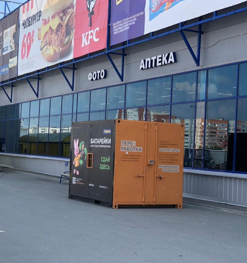 Контейнеры по сбору батареек добрались до Тюмени и Липецка
