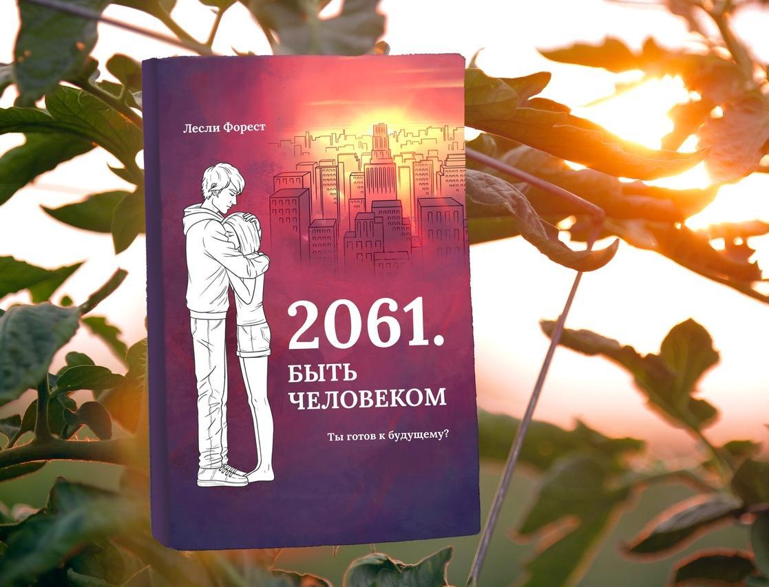 Опубликована книга о жизни после экологической катастрофы