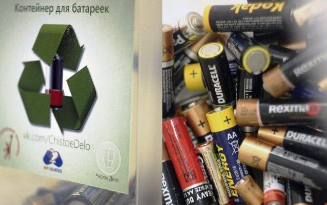 Волонтеры из МФТИ организовали пункты приема батареек и пластика