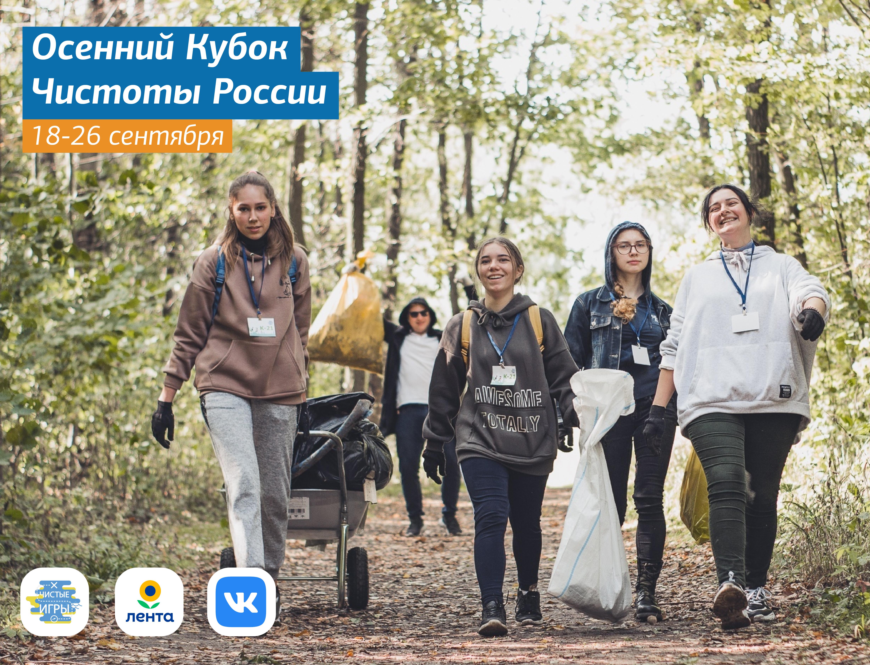 В 40 городах России и 9 странах Балтийского региона проведут осенние «Чистые Игры»