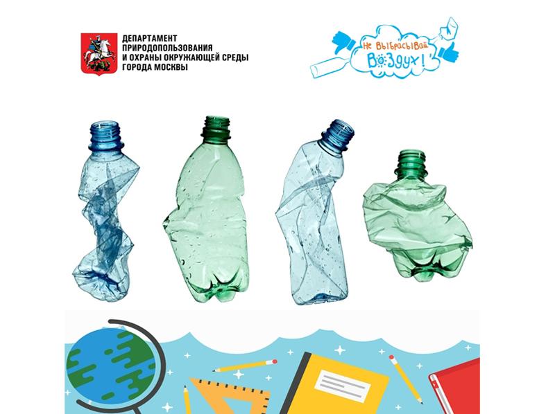 Московских школьников научат сортировать мусор