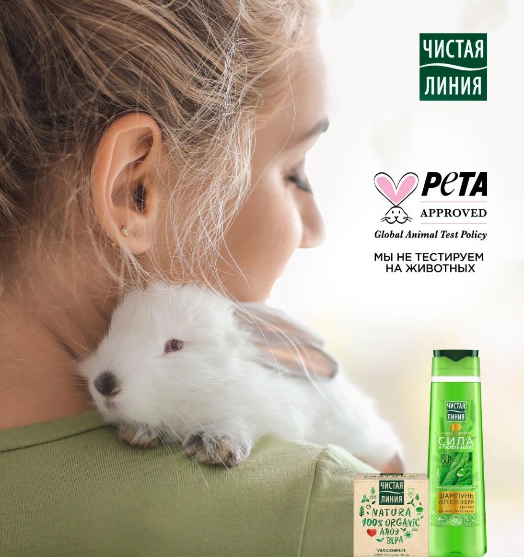 Бренд «Чистая Линия» получил одобрение от организации PETA