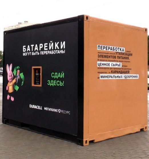 Контейнеры по сбору батареек установят в Пензе и Новосибирске