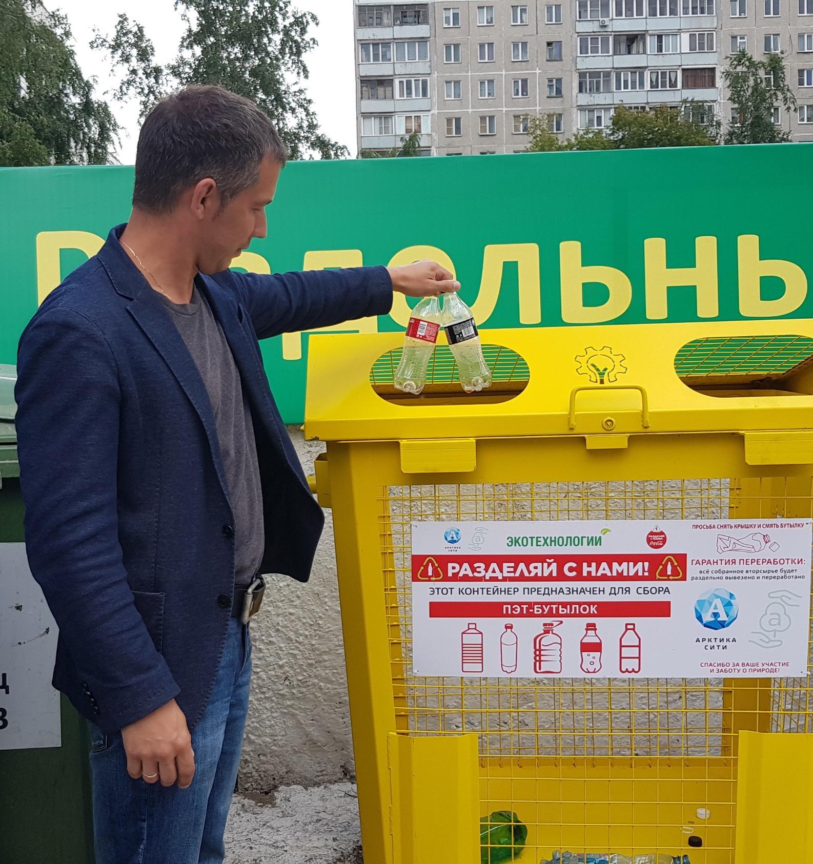 Как компания «Арктика Сити» из Новосибирска превращает мусор в отходы
