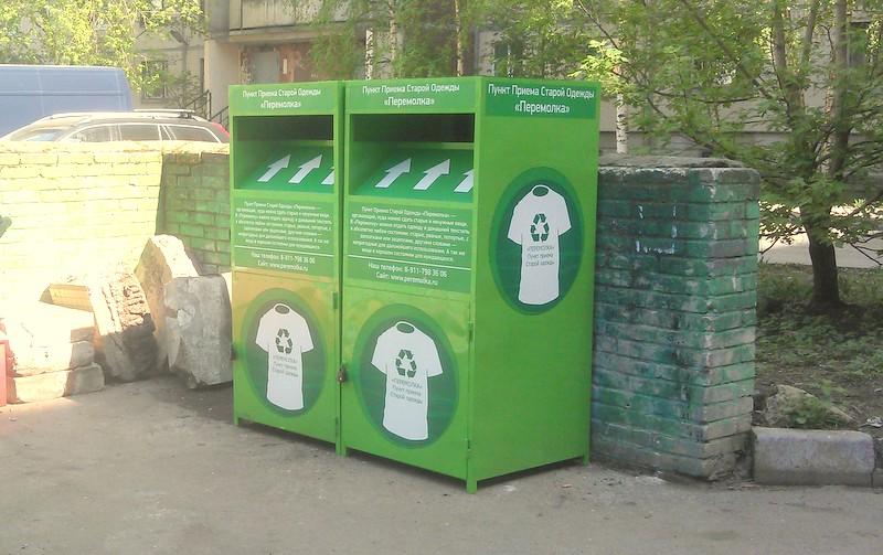 В Петербурге можно заказать бесплатный бокс для сбора ненужной одежды