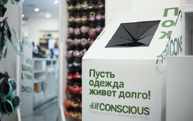 Пункт приема старых вещей H&M откроется в Новосибирске