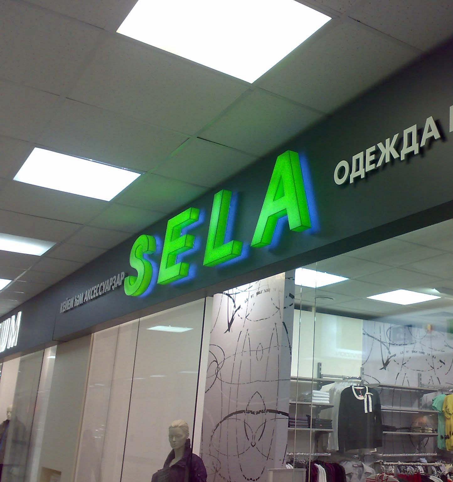 SELA принимает поношенную одежду в обмен на скидку