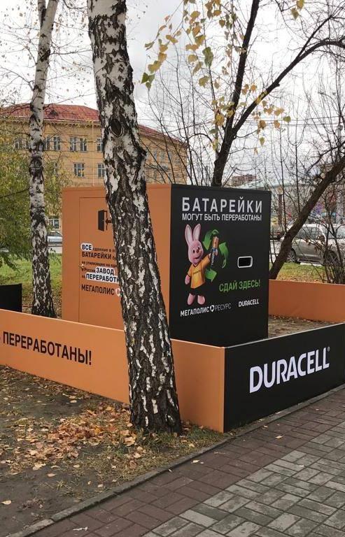 Duracell установила в центре Новосибирска контейнер для сбора батареек