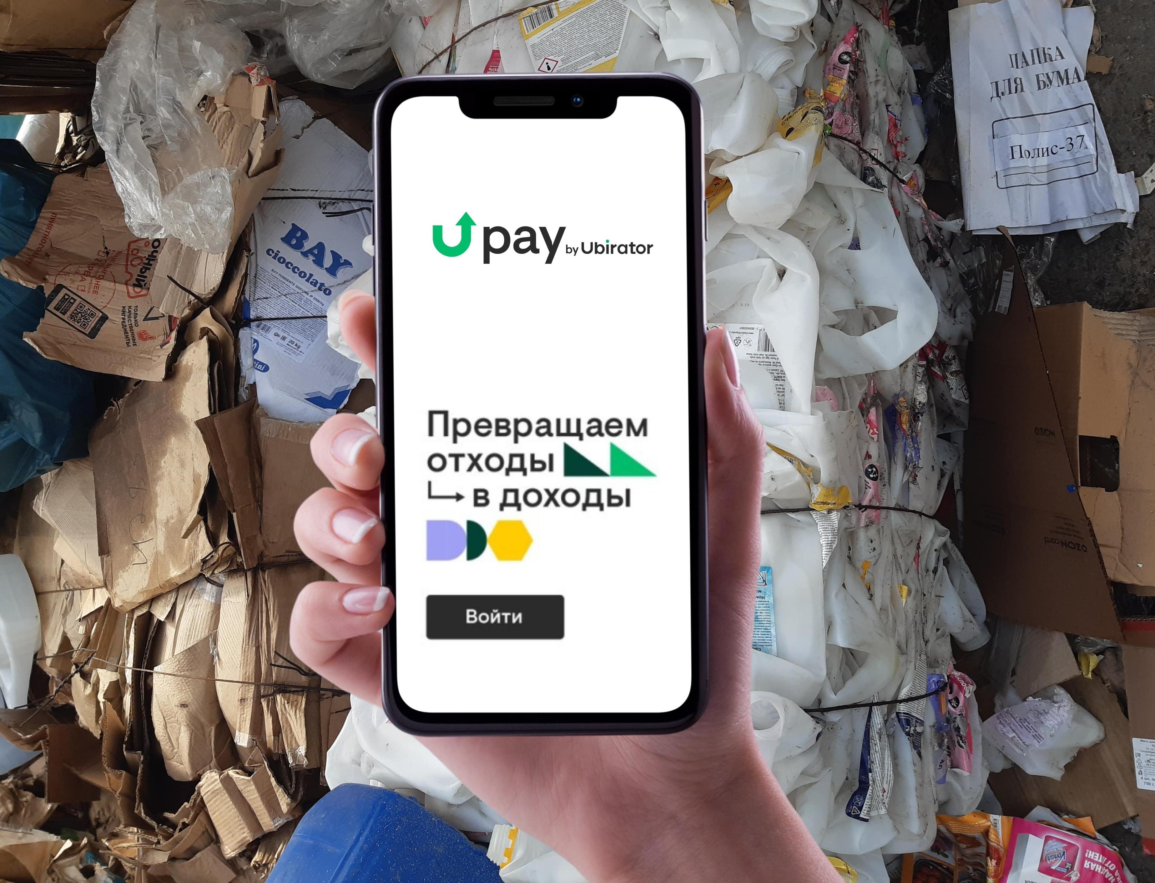 Ubirator запустил инновационную ERP-систему выплат для рынка вторсырья