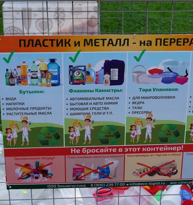 Вышла инструкция по вовлечению соседей в раздельный сбор отходов